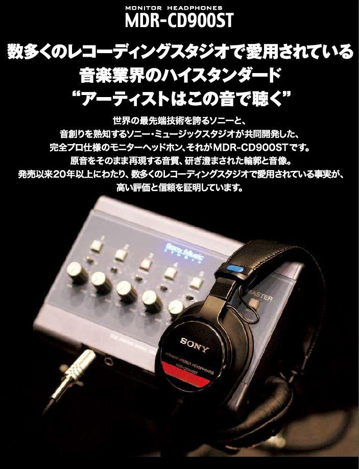 SONY ヘッドホン MDR-CD900ST 商品画像です